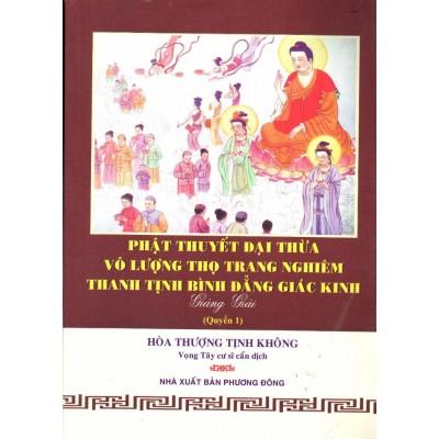 Kinh Phật Thuyết Đại Thừa Vô Lượng Thọ giảng giải (quyển1)